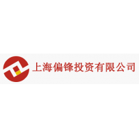 上海偏锋投资有限公司